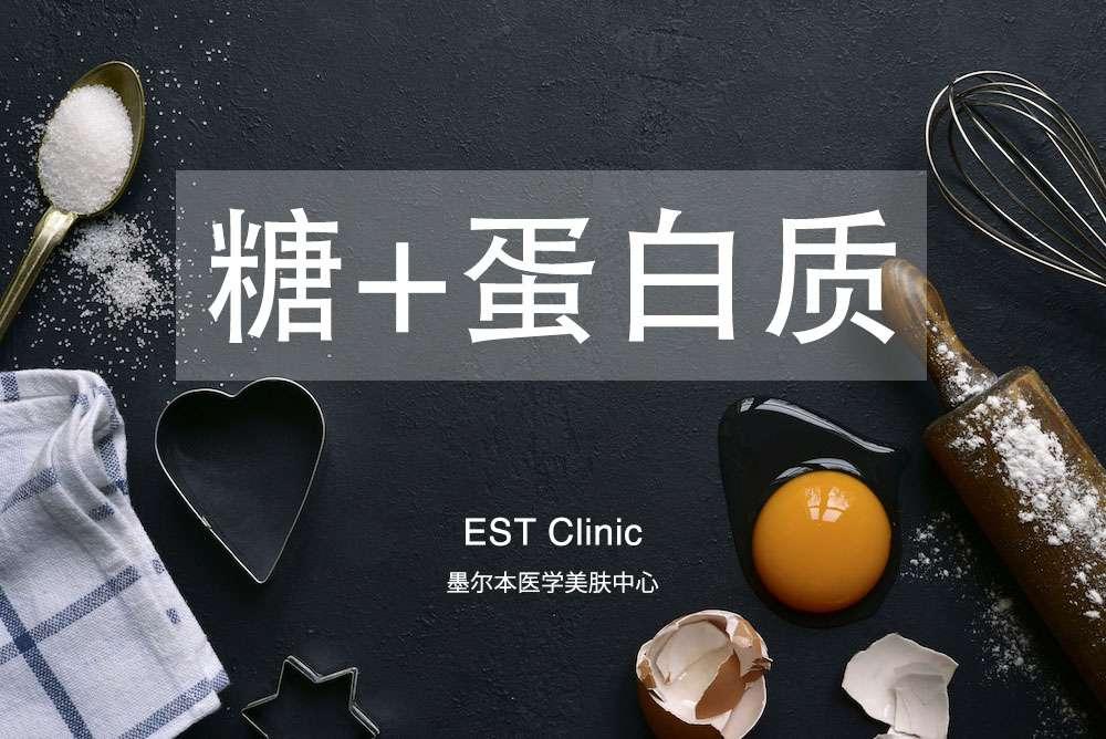 ESTCLINIC墨尔本医学美肤中心微整形皮肤管理水光针超声刀瘦脸针除皱针墨尔本悉尼布里斯班帕斯-5.jpg