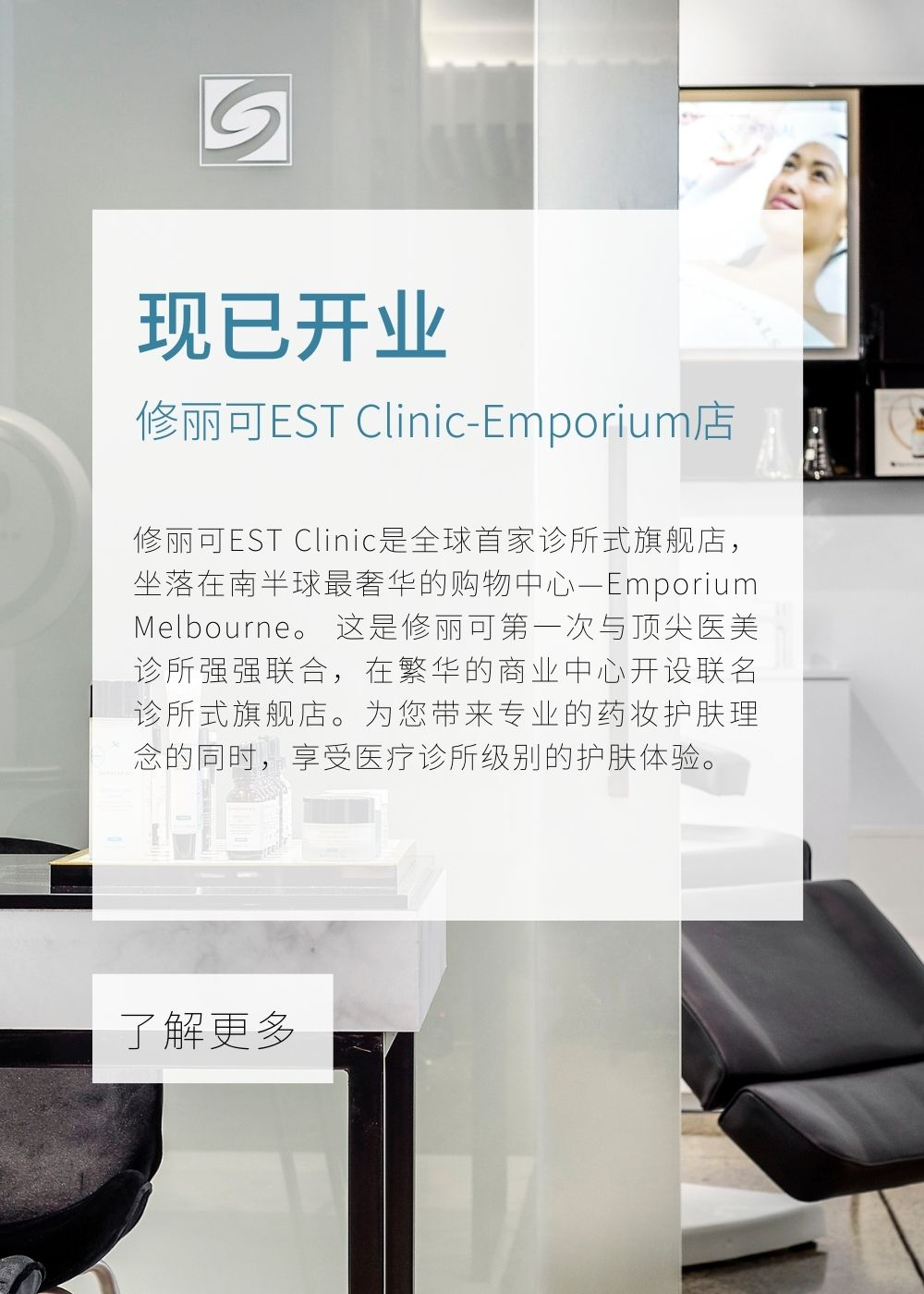 EST Clinic phone website banner-2