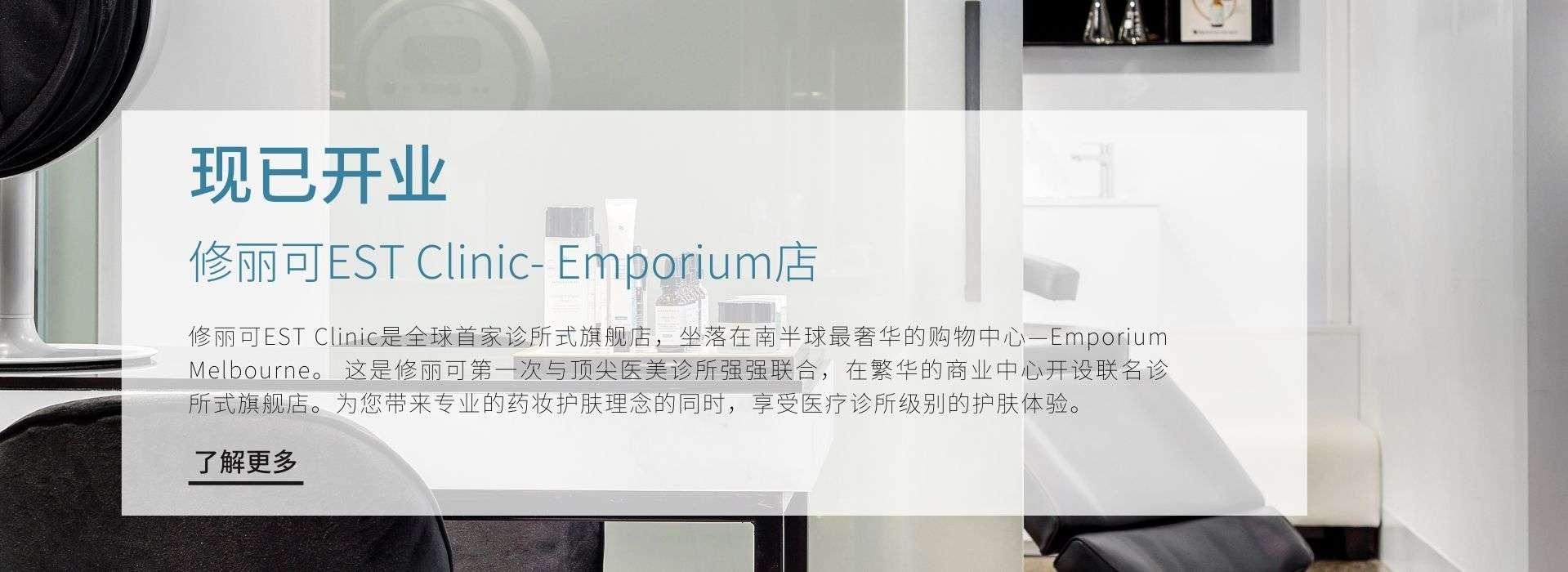skinceuticals estclinic at melbourne