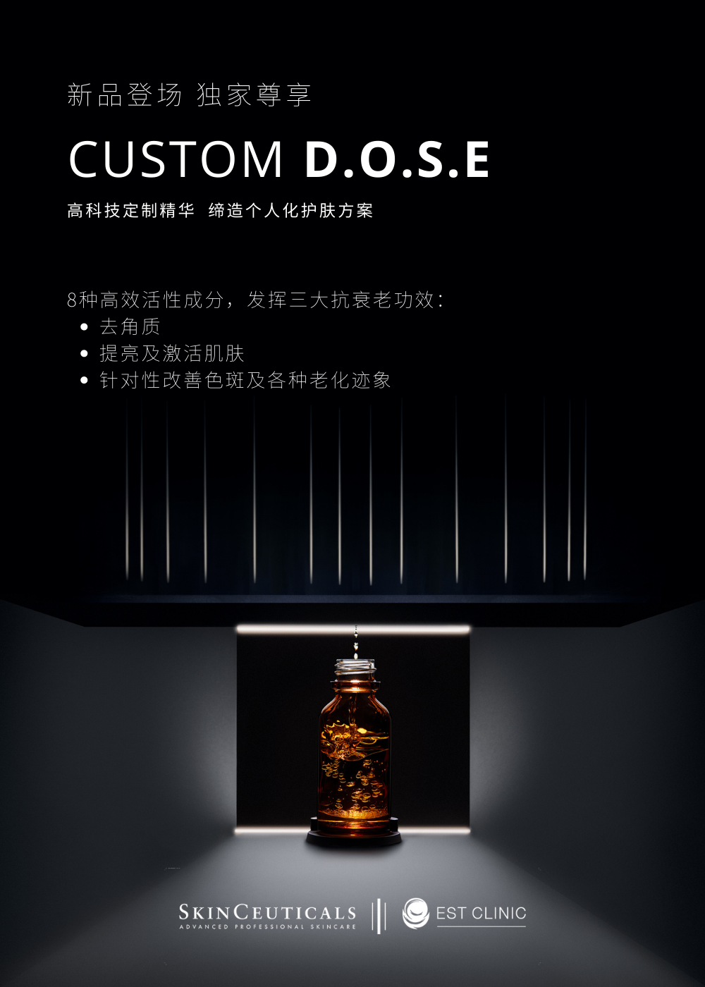 CUSTOM DOSE| Skinceuticals EST Clinic| Melbourne- landing page mobile chinese