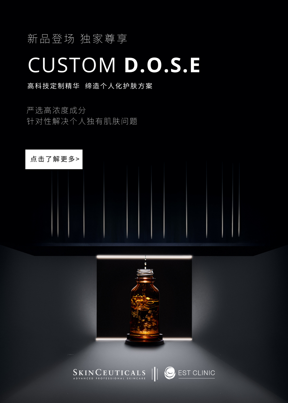 CUSTOM DOSE |Skinceuticals EST clinic | Melbourne MOBILE chinese